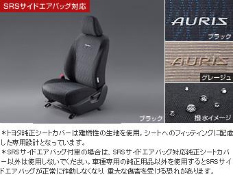 Чехол сиденья, комплект (водоотталкивающий) для Toyota AURIS NZE154H-BHXNK-M (Окт. 2009–Окт. 2010)