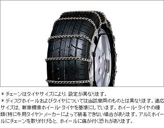 Цепь колесная, легированная сталь, специальная для Toyota AURIS NZE154H-BHXNK-M (Окт. 2009–Окт. 2010)