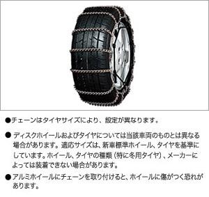 Цепь колесная, легированная сталь, специальная для Toyota AURIS NZE154H-BHXNK-S (Окт. 2006–Дек. 2008)