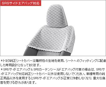 Чехол сиденья, накидка (роскошный тип) для Toyota VITZ NSP135-AHXGK (Дек. 2010–Сент. 2011)