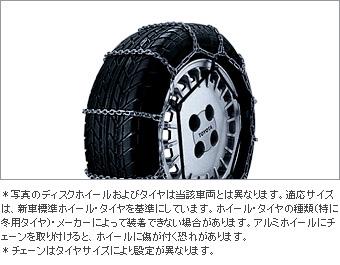 Цепь колесная, легированная сталь для Toyota VITZ NSP135-AHXGK (Дек. 2010–Сент. 2011)