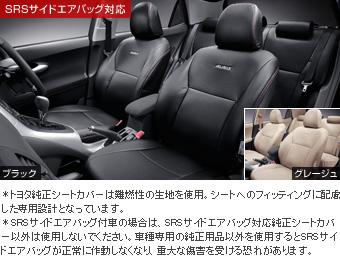 Чехол сиденья под кожу для Toyota AURIS NZE154H-BHXNK-M (Окт. 2011–Авг. 2012)