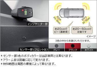 Датчик парковки (индикаторный тип 4)/ датчик парковки (датчик парковки 4 шт. (набор индикатора))/ датчик парковки (набор датчиков) для Toyota AURIS NZE154H-BHXNK-M (Окт. 2011–Авг. 2012)
