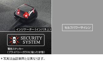 Комплект автосигнализации, автосигнализация (набор основной), (сирена с независимым питанием) для Toyota VITZ KSP130-AHXNK(M) (Нояб. 2014–)