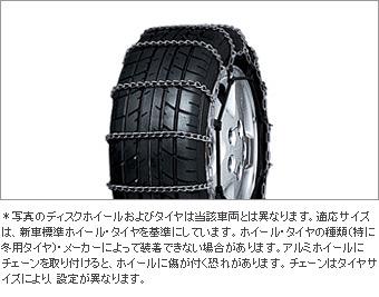 Цепь колесная, легированная сталь, специальная для Toyota VITZ NCP131-AHXEK(I) (Нояб. 2014–)