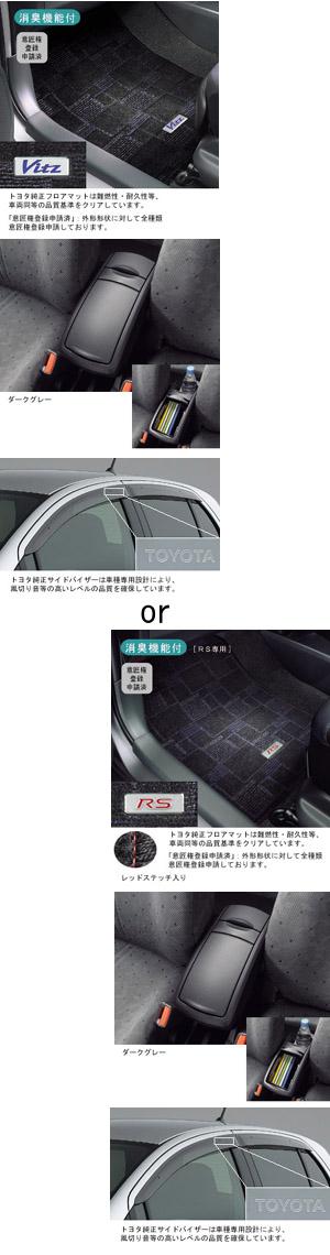 набор основной (тип 1), основная часть набора (набор (консольная коробка (подлокотник)), (коврик салона [deluxe (роскошный)]), (дефлектор двери [основной])) для Toyota VITZ KSP90-AHXDK (Сент. 2008–Авг. 2010)