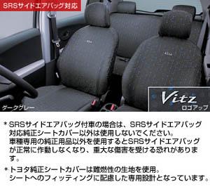 Чехол сиденья, комплект (fullseal) для Toyota VITZ SCP90-AHXEK (Авг. 2007–Сент. 2008)