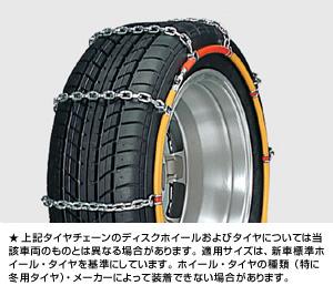 Цепь колесная, легированная сталь, в одно касание (лестничный тип) для Toyota VITZ SCP90-AHXEK (Авг. 2007–Сент. 2008)